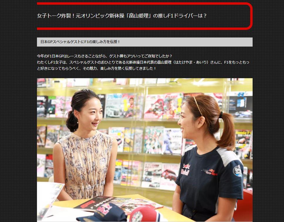 「「畠山さんの推しF1ドライバーは?」 元オリンピック日本代表の畠山愛理さんとF1女子島田有理さんの熱烈トークを発見!」の2枚目の画像