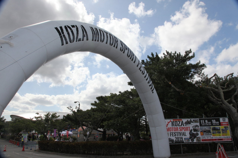 コザ・モータースポーツ・フェスティバル