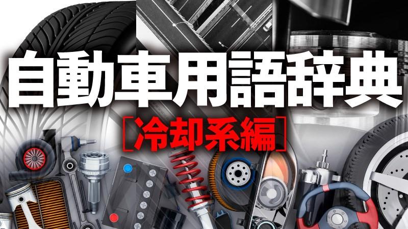 「【自動車用語辞典:冷却系「概説」】高温になるエンジンの温度を水を使って制御する仕組み」の1枚目の画像