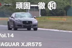 ジャガーXJR575