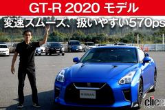 GT-R 2020 モデル
