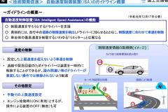 交通安全緊急対策に係る車両安全対策の措置方針について