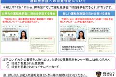 運転免許証の旧姓併記について