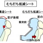 【自動車用語辞典:衝突安全「ヘッドレスト」】追突などによる頸部の損傷を低減する必須装備 - glossary_passive_safty_headrest_02