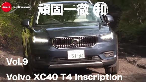 ボルボXC40試乗