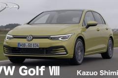 VWゴルフVIII試乗テスト