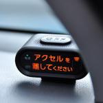 「衝突軽減ブレーキ」と「ペダル踏み間違い抑制装置」の搭載車購入に最大10万円の「サポカー補助金」。対象は65歳以上 - sapocar_1