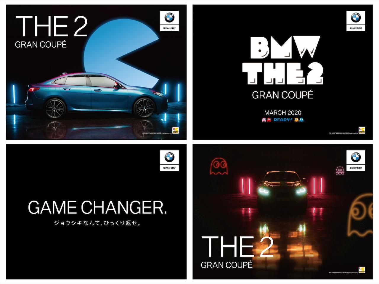 「BMW 2シリーズ グラン クーペとゲームキャラクターの「パックマン」がコラボレーション」の5枚目の画像