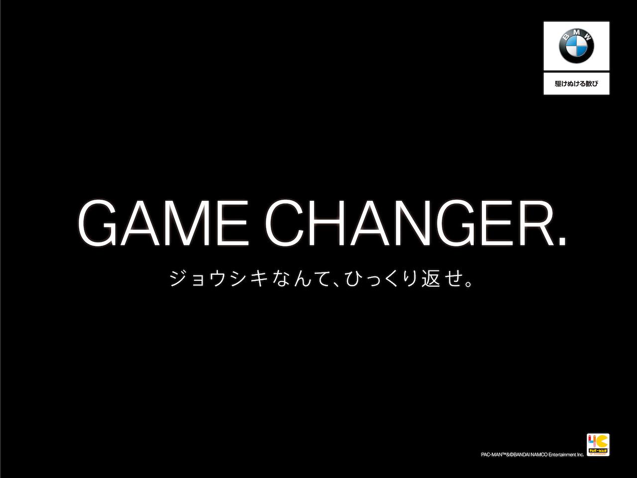 「BMW 2シリーズ グラン クーペとゲームキャラクターの「パックマン」がコラボレーション」の4枚目の画像