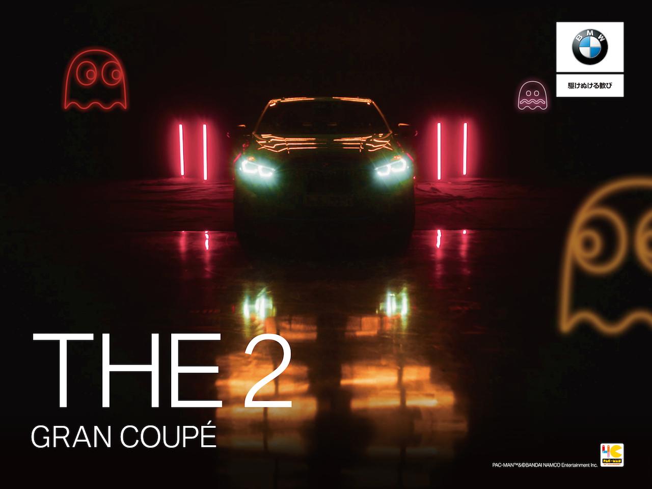 「BMW 2シリーズ グラン クーペとゲームキャラクターの「パックマン」がコラボレーション」の3枚目の画像