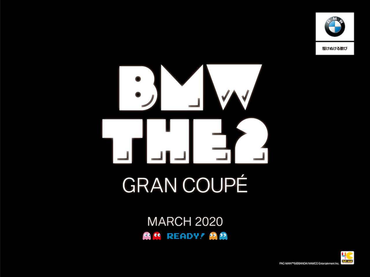 「BMW 2シリーズ グラン クーペとゲームキャラクターの「パックマン」がコラボレーション」の2枚目の画像