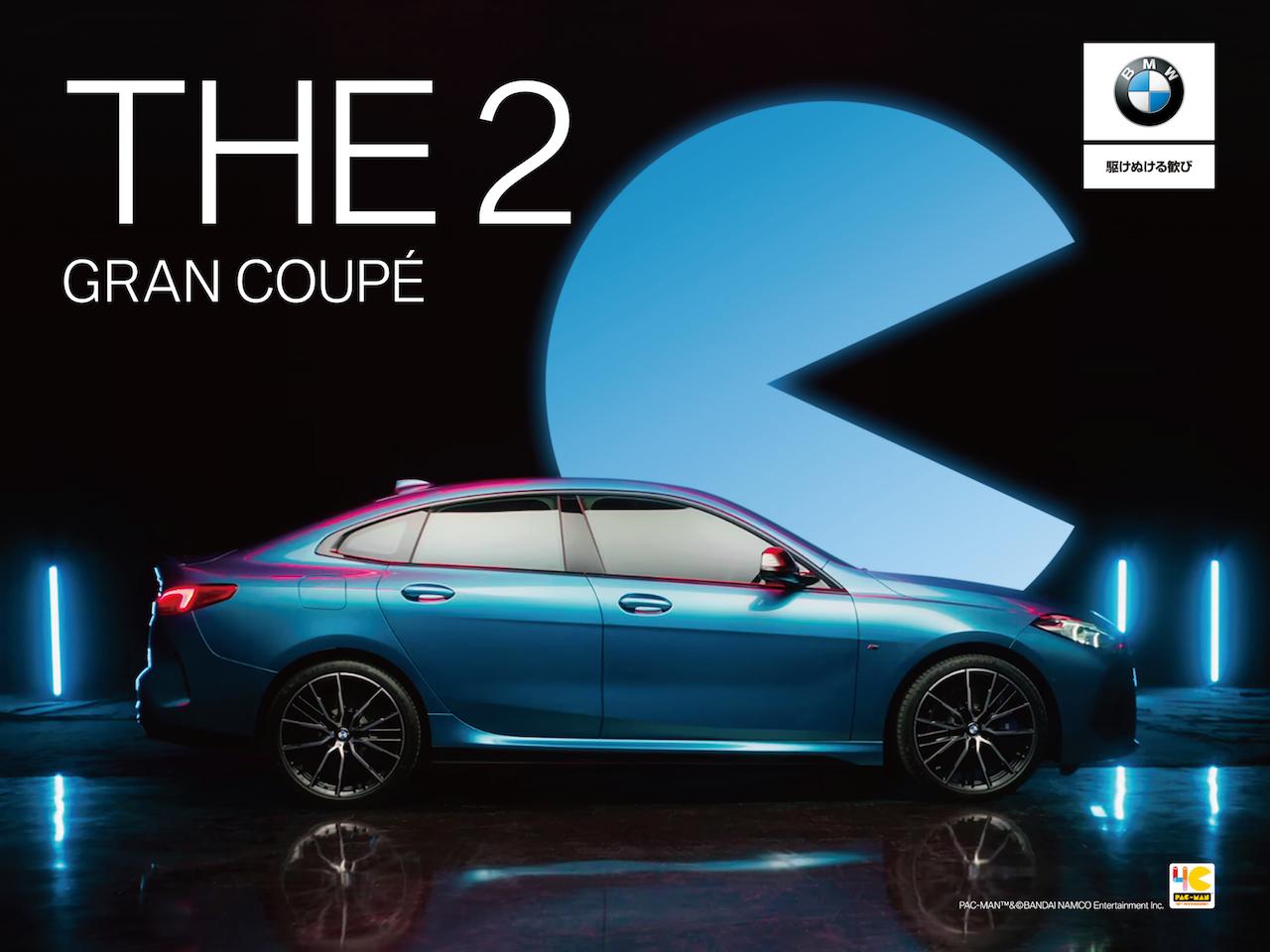 「BMW 2シリーズ グラン クーペとゲームキャラクターの「パックマン」がコラボレーション」の1枚目の画像