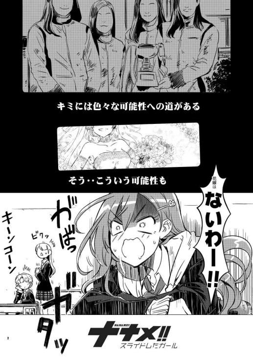 Naname!vol001_002