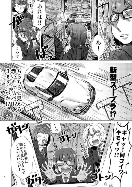 Naname!vol001_004
