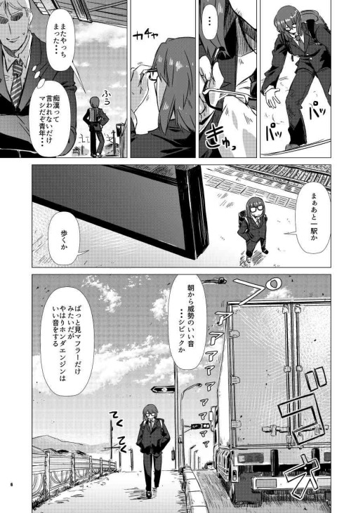 Naname!vol001_006