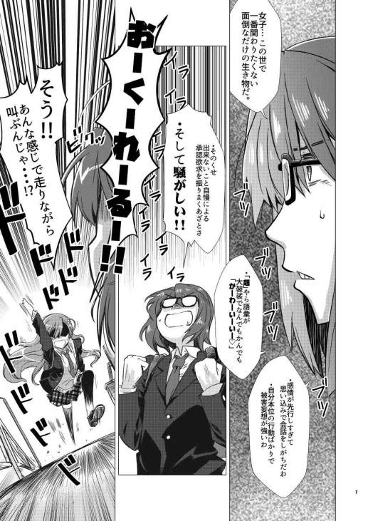 Naname!vol001_007