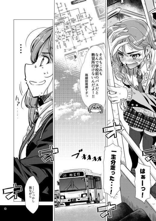 Naname!vol001_010