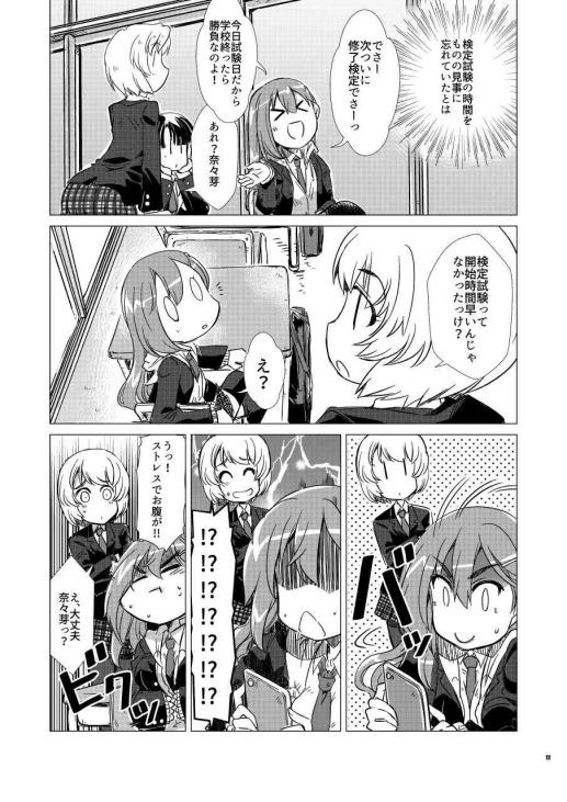 Naname!vol001_011