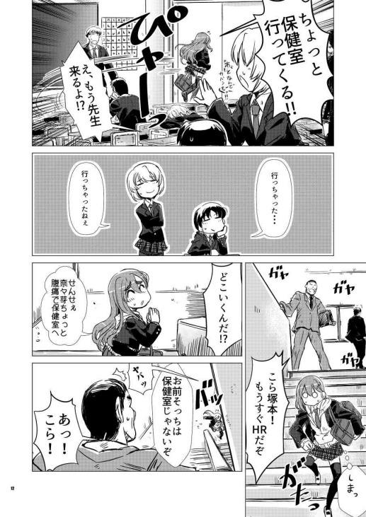 Naname!vol001_012