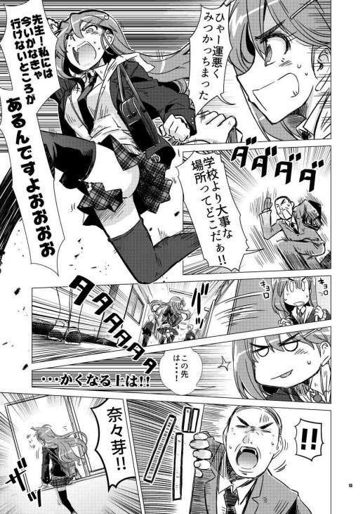 Naname!vol001_013