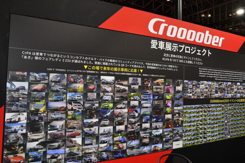 Croooober×CrPAの愛車展示プロジェクト2020