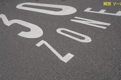 路面に書かれるゾーン30