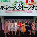 GOODRIDE日本レースクイーン大賞2019・グランプリは「川村那月さん」に決定!【東京オートサロン2020】 - rqa006