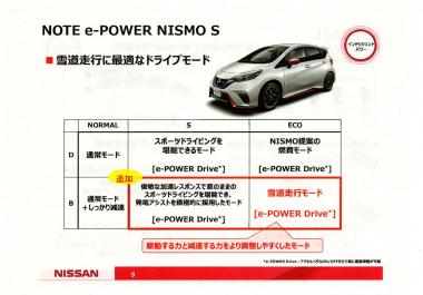 ノートeパワーNISMO 雪道走行モード説明