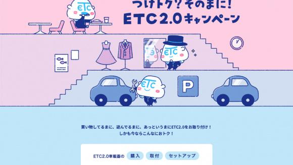 ETCキャンペーン