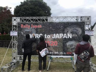 WRCラリージャパン・トークショー