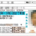 運転免許証の種類、表記、条件とは?【意外と知らない自動車運転免許証・まとめ】 - menkyo_01