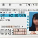 運転免許証の種類、表記、条件とは?【意外と知らない自動車運転免許証・まとめ】 - menkyo_06