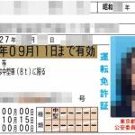 運転免許証の種類、表記、条件とは?【意外と知らない自動車運転免許証・まとめ】 - menkyo_07