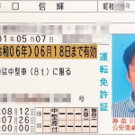 運転免許証の種類、表記、条件とは?【意外と知らない自動車運転免許証・まとめ】 - menkyo_10