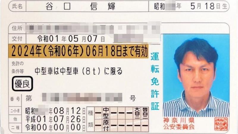 谷口信輝さんの免許証