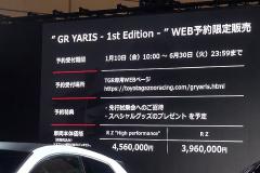 ヤリスGR4のお値段