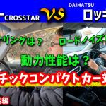 総合力で勝るフィットクロスター、軽快な走りのロッキー/ライズ【フィットCROSSTARとロッキー/ライズ】 - 1