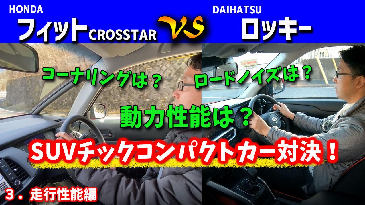 「総合力で勝るフィットクロスター、軽快な走りのロッキー/ライズ【フィットCROSSTARとロッキー/ライズ】」の1枚目の画像