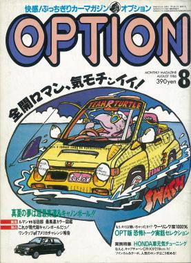 1986年8月号OPTION誌