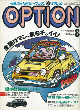 1986年8月号OPTION表紙