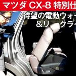 高級なナッパレザーシートに待望の電動ウォークイン機構を搭載【最新マツダ・ CX-8 特別仕様車】 - CX-8_SPL (1)