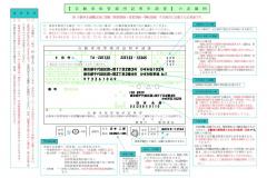 1.自動車保管場所証明申請書