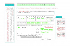 2.保管場所標章交付申請書