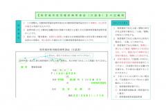 4.保管場所の使用権原を疎明する書類 (1) 保管場所が自分の所有地の場合