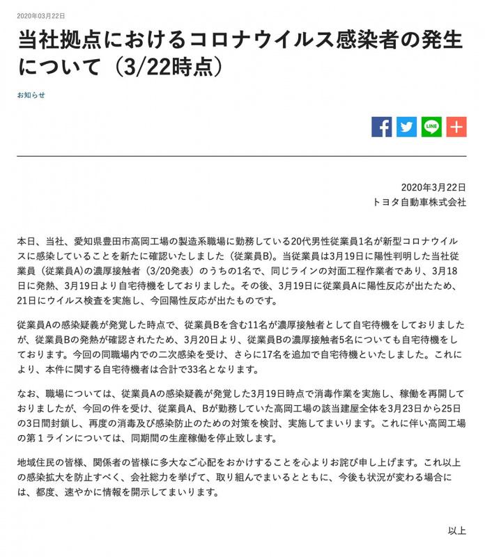 県 者 愛知 コロナ 豊田 市 感染 新型コロナウイルスの感染拡大防止対策と感染者の確認状況について