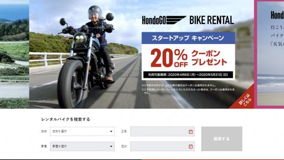 HondaGO RENTAL WEBサイト