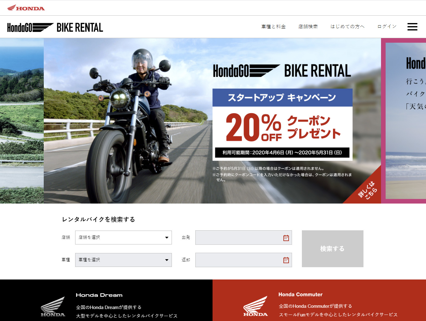 HondaGO RENTAL WEBサイト