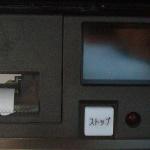 N国党・立花党首のスピード違反で話題の「追尾式取り締まり」、そのやり方を警察官が法廷で証言! - unmarked patrol car_3