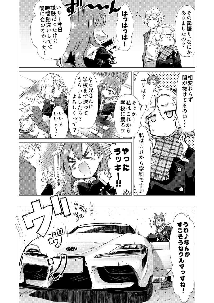 Naname! vol002_002