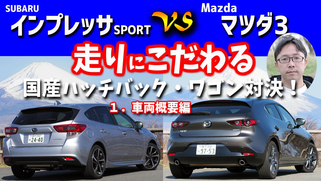「走りにこだわる国産ハッチバック・ワゴン対決!【インプレッサSPORT&MAZDA3比較(車両概要とエンジン)】」の1枚目の画像
